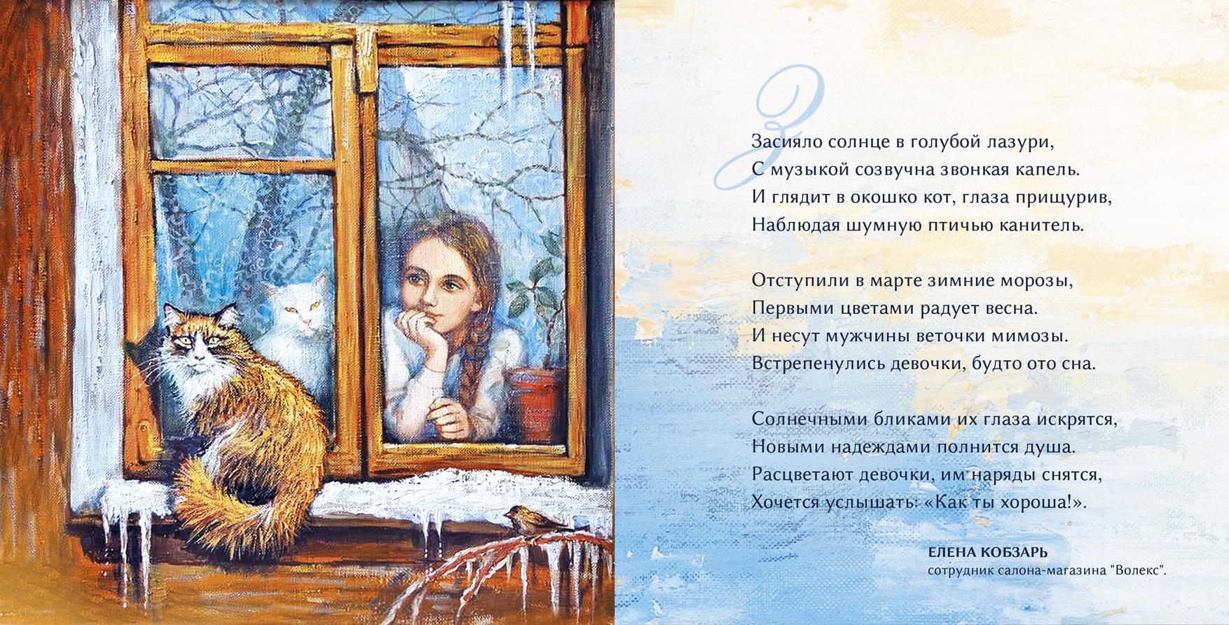 gallery_1_gordost-voleksa-sotrudniki-4