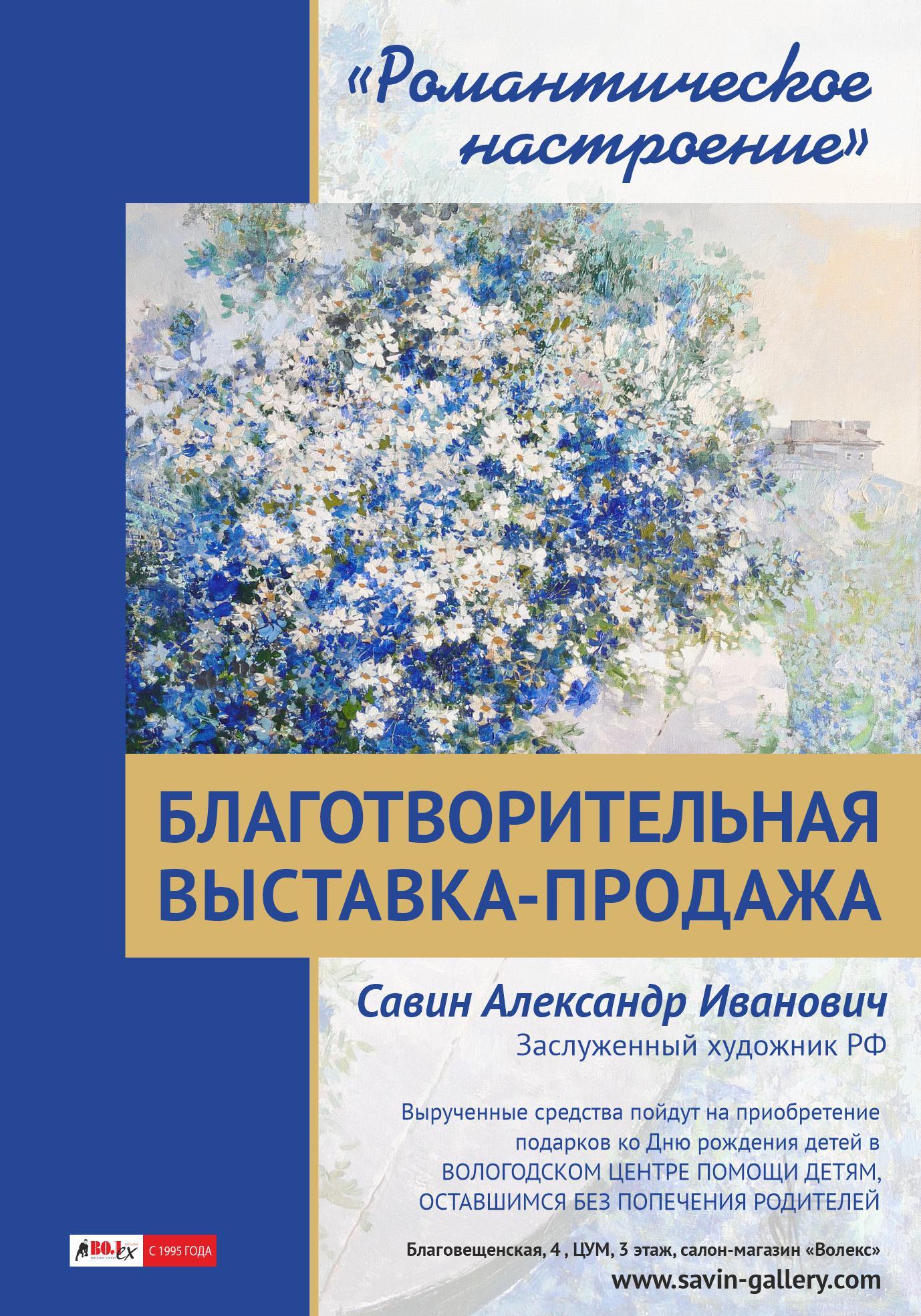 gallery_1_vtoraja-blagotvoritelnaja-vystavka-prodazha-savin-aleksandr-ivanovich-2