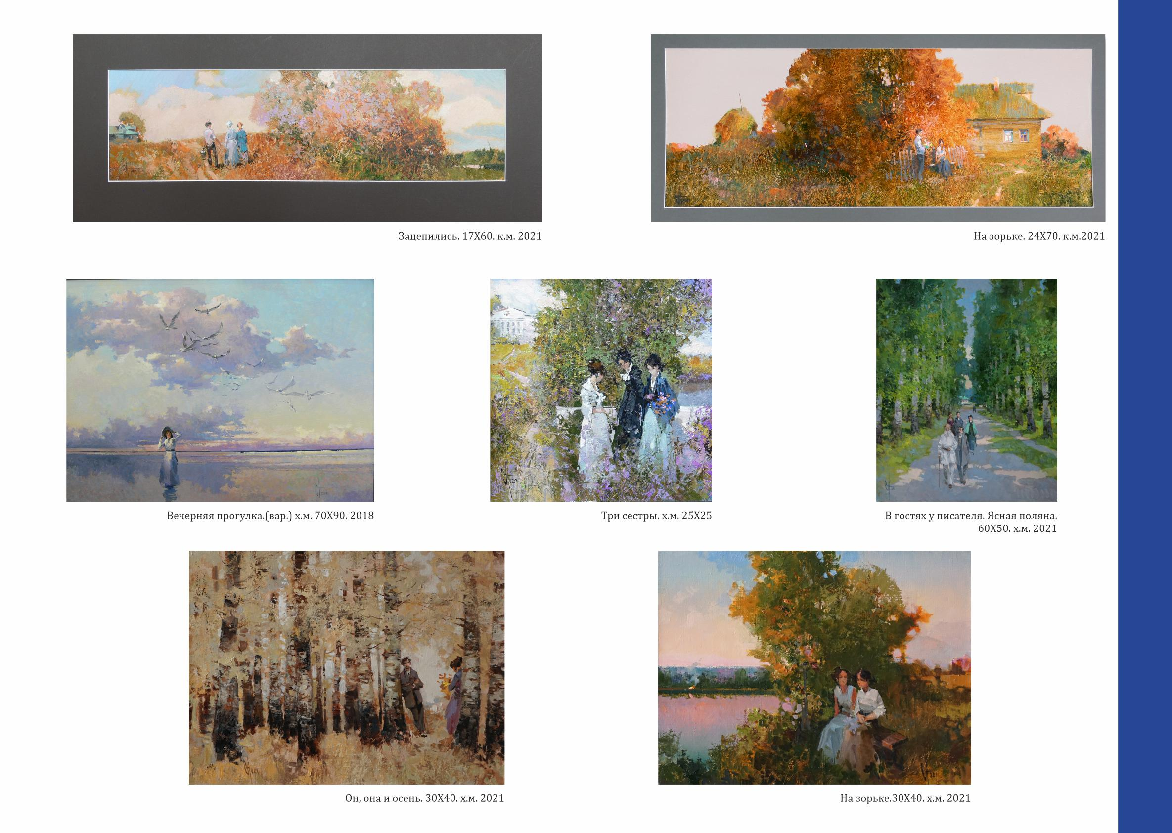 gallery_1_vtoraja-blagotvoritelnaja-vystavka-prodazha-savin-aleksandr-ivanovich-3
