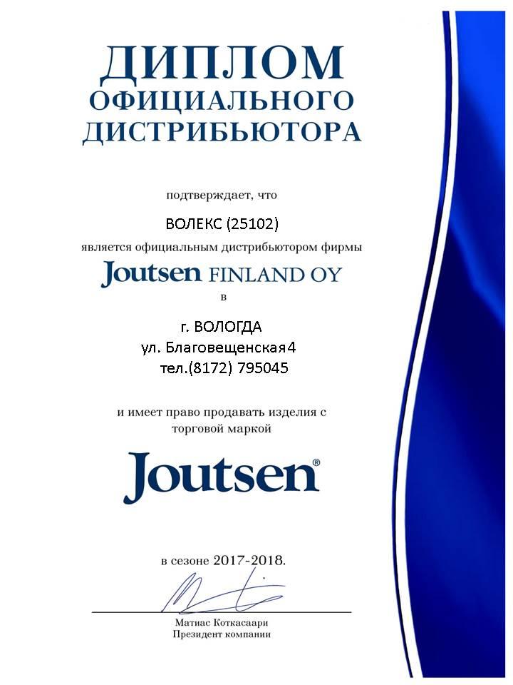 diplom-2017-2018-volex-25102