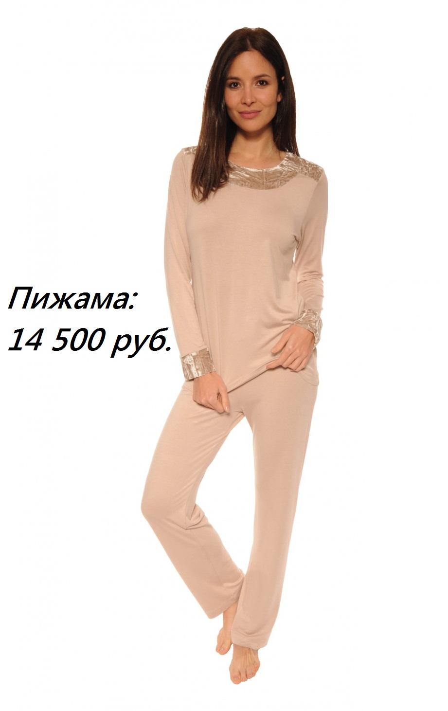 gallery_1_ujutnaja-odezhda-dlja-doma-pilus-3